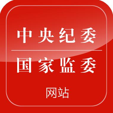 中央纪委监察部网站:www.ccdi.gov.cn